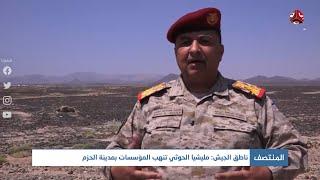 ناطق الجيش : مليشيا الحوثي تنهب المؤسسات بمدينة الحزم