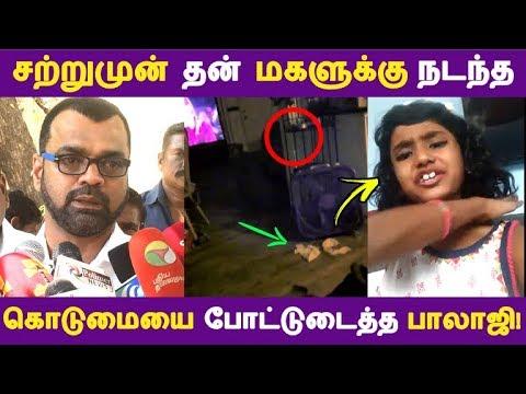 சற்றுமுன்தன்மகளுக்குநடந்தகொடுமையைபோட்டுடைத்தபாலாஜி! | Tamil Cinema | Kollywood News