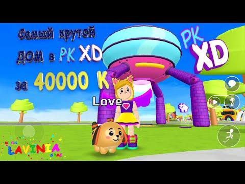 Обзор самого крутого дома в Pk Xd! Pk Xd Gameplay Video For Children!