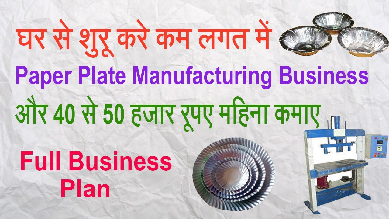How To Start Paper Plate Manufacturing Business Full Plan  sc 1 st  YouTube & How To Start Paper Plate Manufacturing Business Full Plan - YouTube