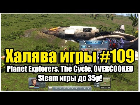 Халява игры #109 (23.06.19). Planet Explorers, The Cycle, OVERCOOKED, Steam игры до 35р!