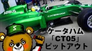 [STINGER] ケータハム「CT05」ピットアウト