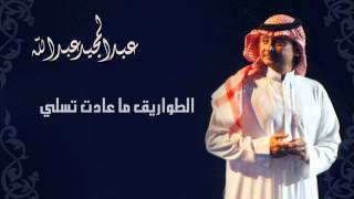 عبدالمجيد عبدالله - الطواريق (النسخة الاصلية)   2012
