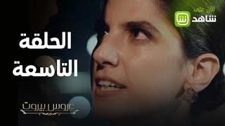 غيرة فارس كبيرة، وثريا مهددة بالقتل في الحلقة التاسعة من #عروس_بيروت