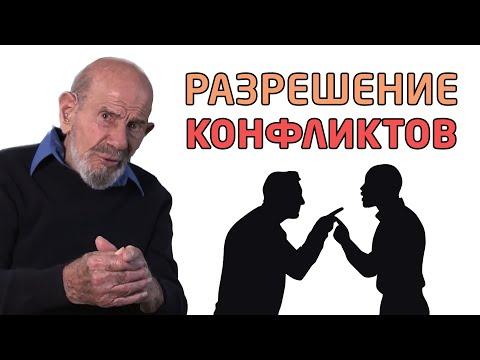 Как можно избежать конфликта