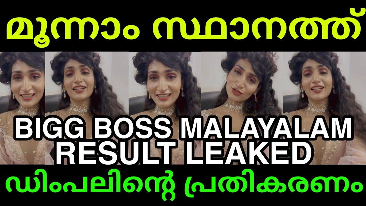 മൂന്നാം സ്ഥാനത്ത് എത്തിച്ചതിന് നന്ദി പറഞ്ഞ് ഡിംപൽ  Dimpal Bhal Exclusive Video  Bigg Boss Malayalam