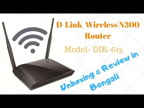 D-Link Wireless N300 Router (DIR-615) Unboxing & Review in Bengali (বাংলা)