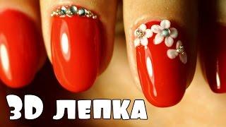Лепка 3D гелем на ногтях | Маникюр гель лаком | Обзор Cristal Nails | Nancy Wave