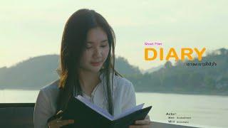 Diary ຫຼວງພະບາງທີ່ຝັງໃຈ