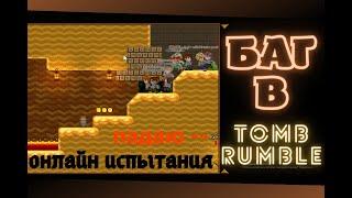 выпал за карту   tomb rumble   баги   прикол   онлайн игра