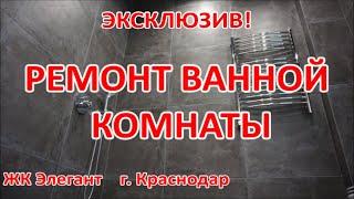 ЖӨНДЕУ ВАННА БӨЛМЕЛЕРІ ТК ЭЛЕГАНТ Краснодар қ. (Нысан № 3)