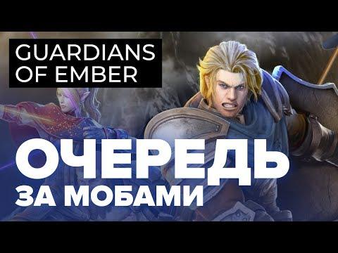 видео: Первый взгляд на guardians of ember