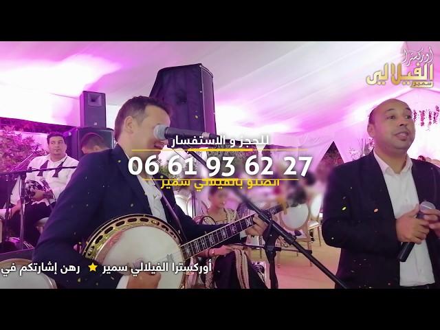 Orchestre El Filali Samir أغاني أمازيغية - أوركسترا الفيلالي سمير
