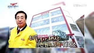 [성공다큐-정상에 서다] 37회 : 티끌 모아 태산…'천 원의 기적' 다이소 / 연합뉴스TV (Yonhapnews TV)