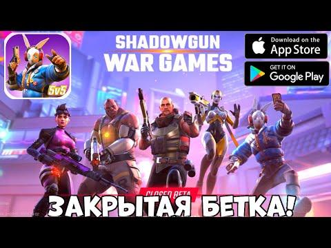 Закрытая Бетка - Shadowgun War Games  - первый взгляд, обзор (Android Ios)