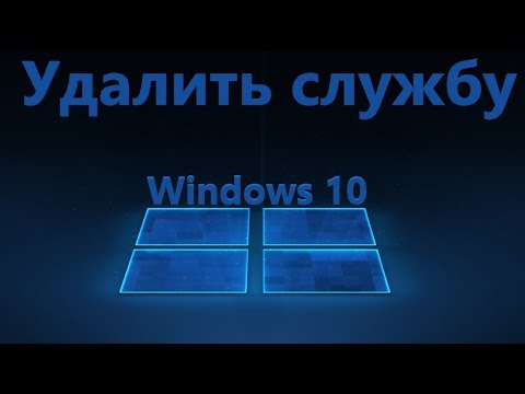 Как удалить службу в Windows 10
