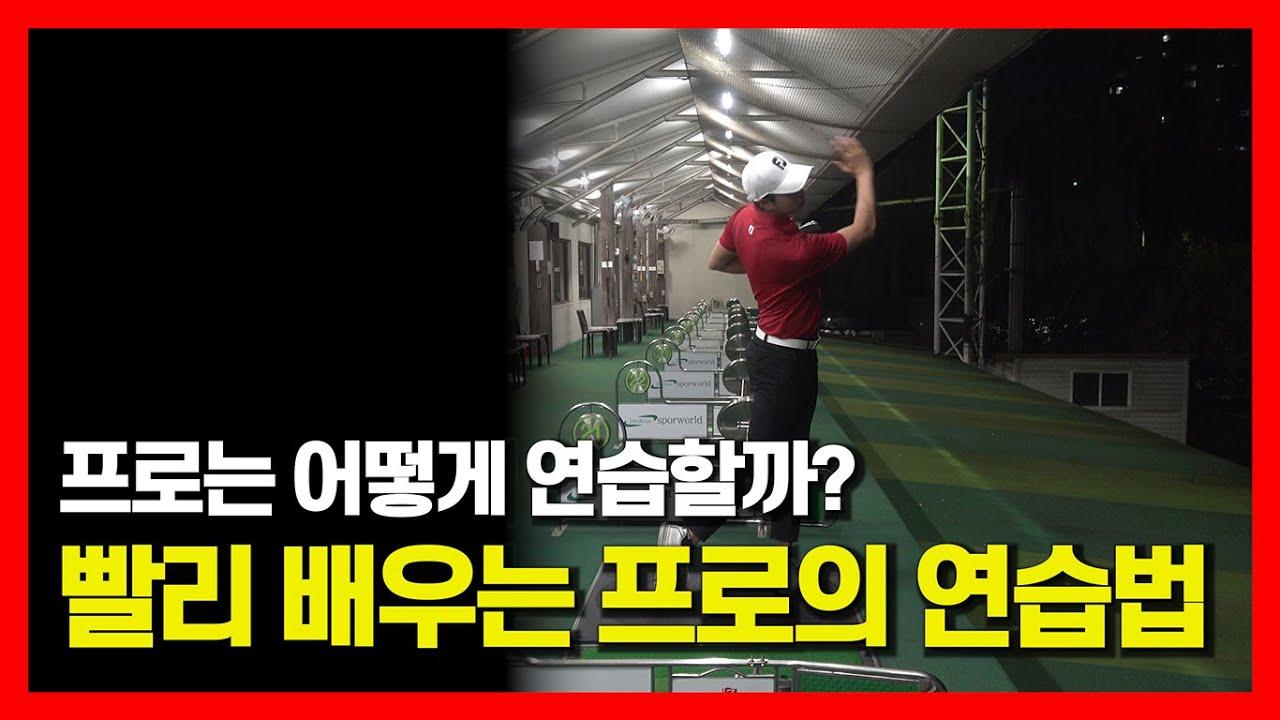 빨리 배우는 골프 연습법 2가지. 자세를 익히거나 교정할 때 이렇게 연습하면 보다 빠르게 체득할 수 있습니다.