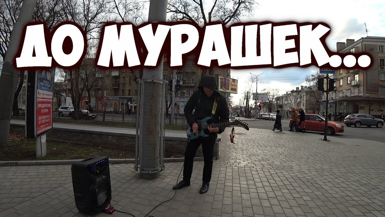 Уличный Музыкант и Гитара!Играет до Мурашек! Street musician(busker) with guitar cover in Donetsk
