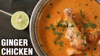 Ginger Chicken Recipe - Homemade Ginger Chicken Curry - Chicken Recipe - Smita