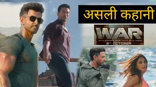 War Film की असली Story उड़ा देगी आपके होश,The Real Story Of Tiger Shroff and Hrithik Roshan Film War