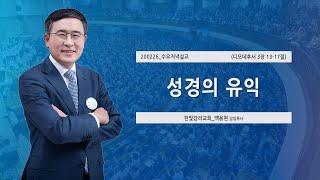 [한빛감리교회] 200226_수요저녁설교_성경의 유익_…