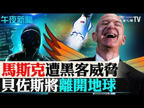 """马斯克遭黑客威胁?只因这件事!贝佐斯要离开地球了!下月将亲自体验太空旅行!突发!日本奥会会计部长身亡;地球恐遭""""外星人""""攻击!天文学家呼吁""""星际外交"""" ;【希望之声-午夜新闻-2021/06/07】"""