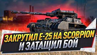 Закрутил Е-25 на Scorpion и затащил бой