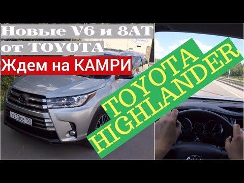 Toyota Highlander с новым V6 - 8AT, трассовый успех!