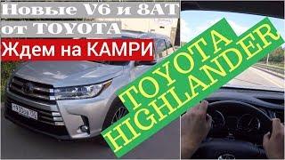 видео Новый Тойота Хайлендер. Автосалоны и официальные дилеры Toyota Highlander.