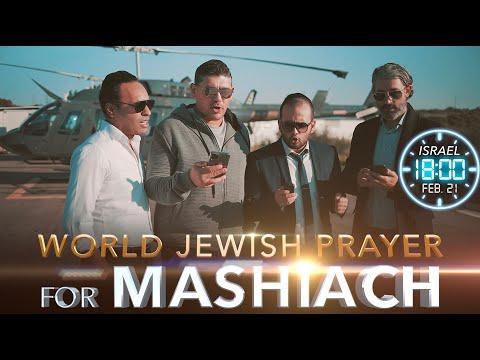 🔥WORLDWIDE JEWISH #MASHIACHPRAYER  ✡️ 🙌🏼 [ FEBRUARY 21, 2021 ]🇮🇱🇺🇸🇫🇷🇨🇦🇧🇷🇬🇧🇮🇹🇯🇵🇦🇺🇦🇷🇧🇪🇨🇭🇲🇦🇷🇺🇺🇦🇩🇪🇨🇳🇨🇺🇪🇸
