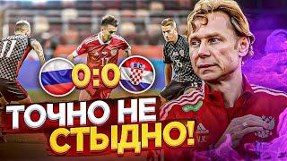 Россия 0 0 Хорватия Карпин начинает в сборной с успеха или Россия была достойна большего