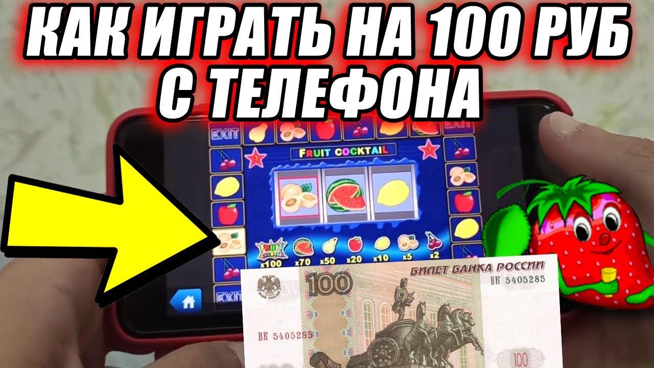 Куча бонус игр с умножением Х2 в Клубнички. Как играть казино вулкан 2020 с минимальным балансом ?