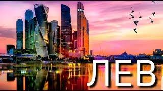 ЛЕВ | ОКТЯБРЬ 2019 | НЕОГОРОСКОП | ДОМ ФЕХУ | ЯНА СЕВЕРЬЯНОВА