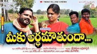 మీకు అర్థమౌతుందా... ultimate village comedy || Miku Arthamavuthundha || Mana Village Cinema