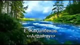 Е. Жақыпбеков. Алдай-ау. Орындаған: Ардақ Балтаев.