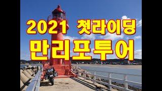 바이크여행 2021 첫 라이딩 화석타고 만리포투어!