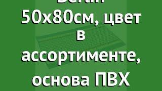 Коврик Berlin 50х80см, цвет в ассортименте, основа ПВХ (Vortex) обзор 21083