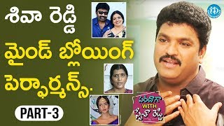 Actor/Comedian Siva Reddy Exclusive Interview Part#3 || Saradaga With Swetha Reddy