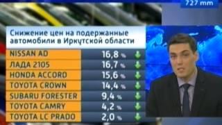 видео Подержанные автомобили в Иркутске: покупка и продажа