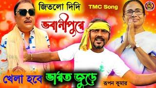 New TMC Song 2021   Khela Hobe Dj Song   Mamata Banerjee Gaan   Bhawanipur by election result