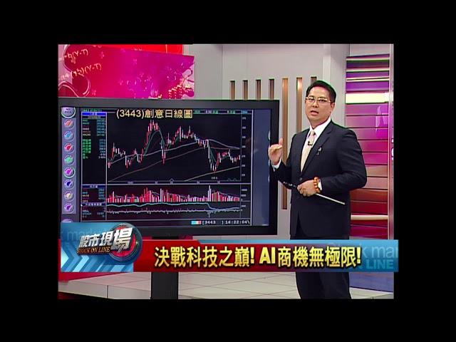 股市現場*鄭明娟【AI商機無極限!】20180528-7(蔡彰鍠)