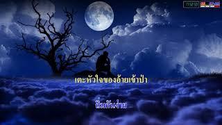 อย่าฟ้าวถิ่มอ้ายได้บ่ - เต้ย กิตติ (Cover Midi by Nong Music)