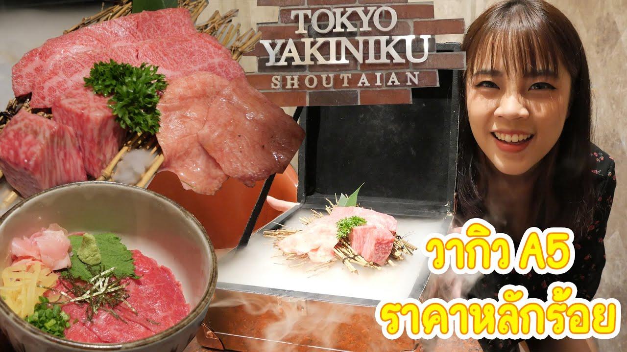 พากินเนื้อวากิว A5 ราคาหลักร้อย ที่ร้าน Tokyo Yakiniku Shoutaian