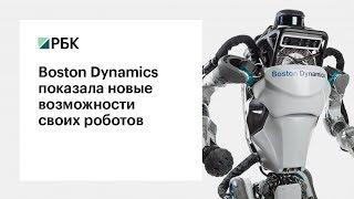 Boston Dynamics показала новые возможности своих роботов