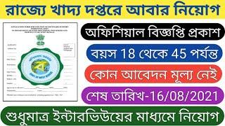 রাজ্যে খাদ্য দপ্তরে আবার নিয়োগ/West Bengal food new vecancy 2021/WB food new recruitment 2021
