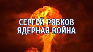 Военный эксперт: ядерная война может начаться за пять минут