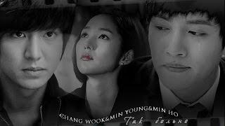 Chang Wook&Min Young&Min Ho ღ♥ Так больно (Part3 )