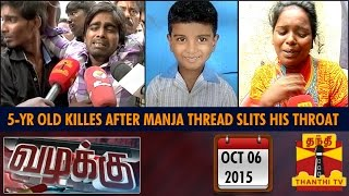 Vazhakku(Crime Story) 06-10-2015 Five-yr Old killed after Manja Thread slits his throat report full youtube video 06.10.2015 Thanthi Tv today shows