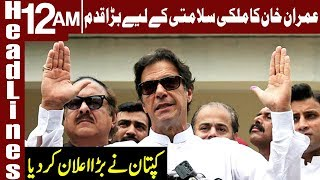 PM Imran Khan takes another Big Decision   Headlines 12 AM   21 March 2019   Express News