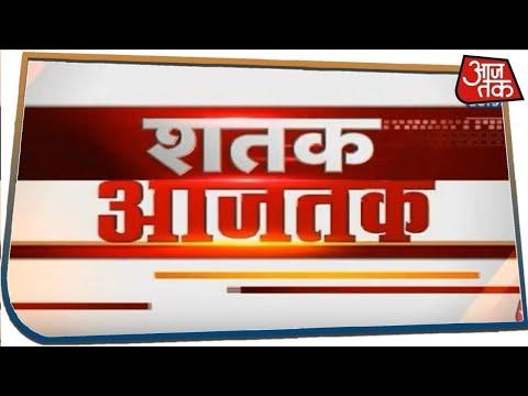 देश-दुनिया की इस वक्त की 100 बड़ी खबरें । Shatak Aaj Tak With Rohit Sardana